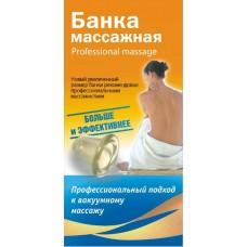 Банка пластикатная массажная БПМ-01 «МП»